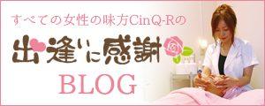 CinQ-Rの出逢いに感謝ブログ