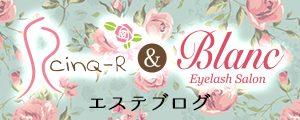 CinQ-R&Blancエステブログ